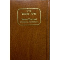 SIDUR  BIRKAT IMANNUEL (HEBREO-FONÉTICA)