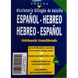 DICCIONARIO DE BOLSILLO HEBREO-ESPAÑOL ESPAÑOL-HEBREO